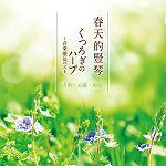 春天的豎琴 / 古典.心靈.療癒