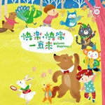 快樂,快樂一直來-Hoop圈圈6兒童流行音樂(CD+DVD)