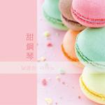 甜鋼琴 / 韓系療癒音樂