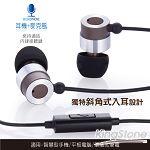 E-books S7線控接聽鋁製耳道式耳機