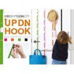 日本家居!UPON HOOK可調整式帶刻度門後多功能收納吊掛帶/掛勾繩(隨機)