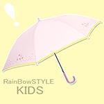 ~RainBow~點心蛋糕_安全兒童傘 小傘晴雨傘