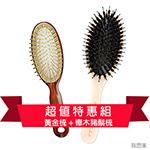 小曼老師介紹的黃金梳 + Osmo 櫸木豬鬃梳  ★ 讓直髮更直 閃耀光澤 輕手感 ★ 超值特惠組