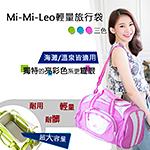◄Mi-Mi-Leo►輕量海灘/溫泉旅行袋-粉桃紅