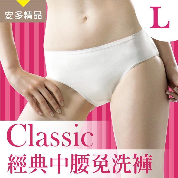 安多精品Classic經典中腰免洗褲 - 淑女型