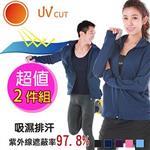 台灣製抗UV露指外套-2件組(丈青-M)