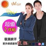 台灣製抗UV露指外套-2件組(丈青+黑色 L)