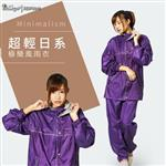 【雙龍牌】雙龍牌超輕量日系極簡兩件式風雨衣/機車套裝雨衣(高貴紫下標區) EP4081