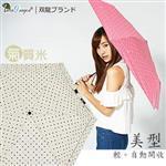 ~雙龍牌~美型輕巧~蝴蝶結圓點自動開收傘^(氣質米 區^)~抗UV防風晴雨三折傘B6061