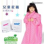 【雙龍牌】日系兒童星晴前開式雨衣(凱蒂粉下標區)後背包容量設計。反光條拉鍊無毒尼龍材質ED4258