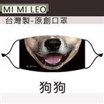 MI MI LEO原創口罩-狗狗