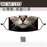 MI MI LEO原創口罩-猫