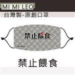 MI MI LEO原創口罩-禁止餵食