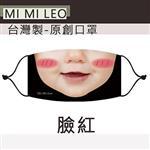 MI MI LEO原創口罩-臉紅