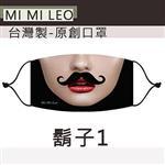 MI MI LEO原創口罩-鬍子1