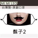 MI MI LEO原創口罩-鬍子2