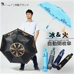 【雙龍牌】型男冰與火防風自動開收折傘 防曬抗UV晴雨傘 陽傘洋傘B1646I