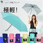 【雙龍牌】速乾輕巧小輕新超撥水超細三折傘/折疊傘晴雨傘筆傘-抗UV防風B1615B