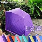 【雙龍牌】速乾輕巧小方塊超撥水超細三折傘/折疊傘晴雨傘筆傘-抗UV防風B1615A