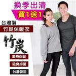 MI MI LEO台灣製竹炭保暖衣(超值二入組)-深灰+淺灰L