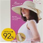 日本sunfamily 抗UV多機能可塑型寬緣名媛帽(米)