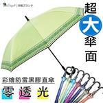 【雙龍牌】49吋彩繪防雷黑膠自動直傘(蘋果綠下標區)-不透光玻璃纖維晴雨傘抗UV防風A6283
