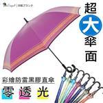 【雙龍牌】49吋彩繪防雷黑膠自動直傘(玫瑰桃下標區)-不透光玻璃纖維晴雨傘抗UV防風A6283