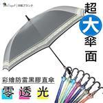 【雙龍牌】49吋彩繪防雷黑膠自動直傘(質感灰下標區)-不透光玻璃纖維晴雨傘抗UV防風A6283