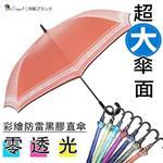 【雙龍牌】49吋彩繪防雷黑膠自動直傘(晶橙桔下標區)-不透光玻璃纖維晴雨傘抗UV防風A6283