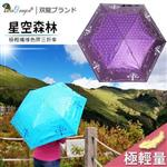 【雙龍牌】星空森林超輕量防風色膠三折傘(水晶紫下標區)-降溫抗UV防曬B1530H
