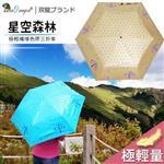 【雙龍牌】星空森林超輕量防風色膠三折傘(香檳金下標區)-降溫抗UV防曬B1530H
