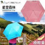 【雙龍牌】星空森林超輕量防風色膠三折傘(櫻花粉下標區)-降溫抗UV防曬B1530H