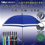 【雙龍牌】六大金剛傘。61吋大傘面/反光/防雷/防風/防雨/防曬自動直傘玻璃纖維/反光腕帶A7563