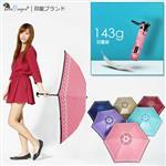 【雙龍牌】真。碳纖巴洛克蕾絲雙印三折晴雨傘-極輕量不透光防曬降溫陽傘B8102