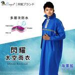 【雙龍牌】閃耀亮面壓紋太空雨衣(海軍藍)/領口加寬反光條超防水小飛俠雨衣EY4425