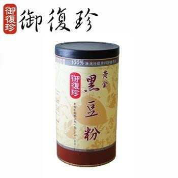 【御復珍】黃金黑豆粉單罐組