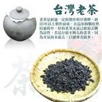 台灣神農系列-台灣老茶