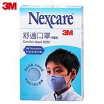 【3M】Nexcare舒適口罩-(兒童型粉藍)