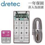 【dretec】炫彩計算型計時器-咖啡色