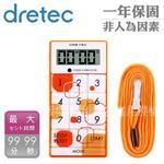 【dretec】炫彩計算型計時器-橘色