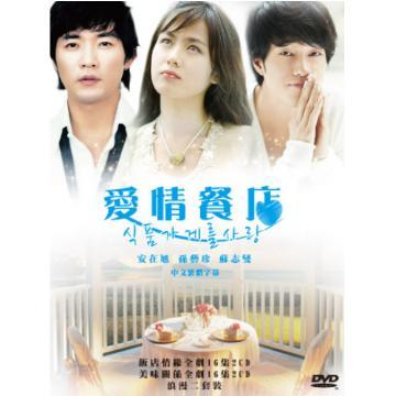 愛情餐店 DVD