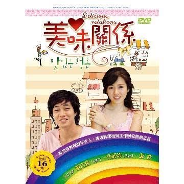 美味關係(全16集) DVD )