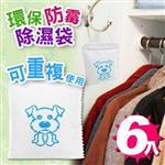 【JoyLife】可重複環保防霉除濕袋~經濟包-超值6入(150克/包)