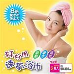 【JoyLife】好好用強力吸水速乾浴巾~台灣製造-超值2入