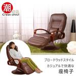 【C'est Chic】Aroma馥悅和風休閒躺椅(Brown)