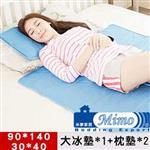 米夢家居 嚴選長效型降6度冰砂冰涼墊三件組(90*140CM)(1大床+2枕)