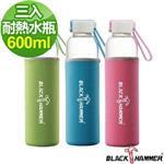 【BLACK HAMMER】蒲公英耐熱玻璃水瓶-600ml (三入組)