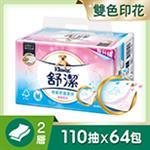 【舒潔】炫彩特級舒適抽取衛生紙110抽(8包x8串/箱)