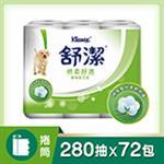 【舒潔】捲筒衛生紙280張(6卷x12串/箱)