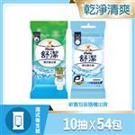 【舒潔】濕式衛生紙隨身包10抽(3包 x18袋/箱)